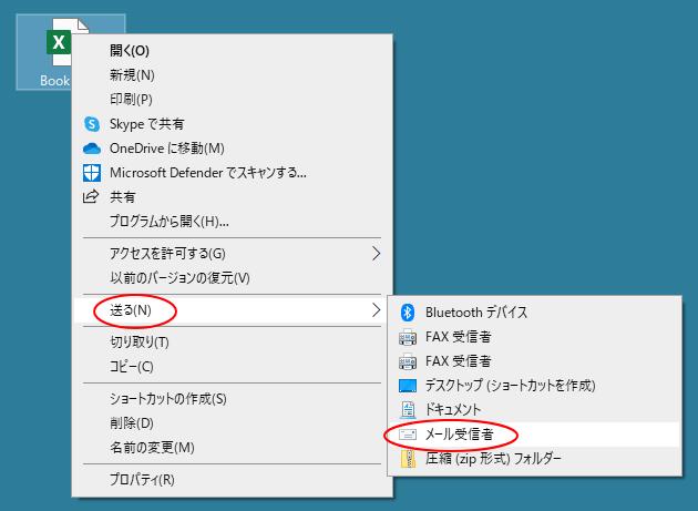 Windows10の[送る]メニュー