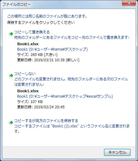 Windows7のコピー