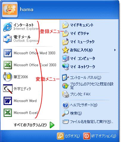 WindowsXPの[登録メニュー]と[変動メニュー]