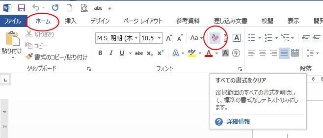 Word2013の書式のクリア