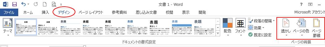 Word2013の[デザイン]タブ