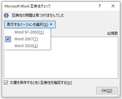 表示するバージョンを選択[Word2007]
