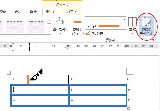 [罫線の書式設定]で罫線の書式変更