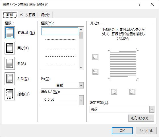Word2013の[線種とページ罫線と網かけの設定]ダイアログボックス