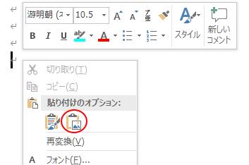 右クリックして[貼り付けのオプション]の[図]をクリック