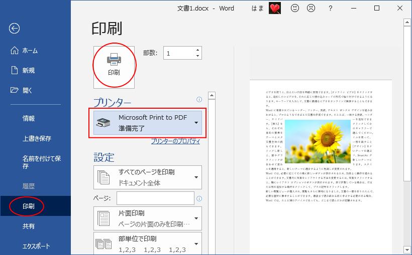 [印刷]タブの[プリター]で[Microsoft Print to PDF]を選択