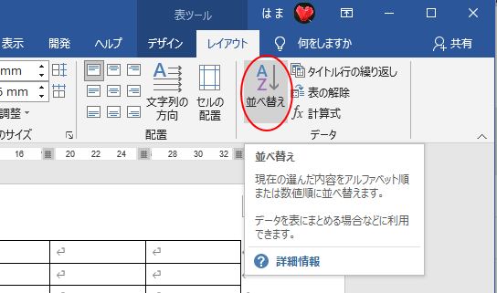 Word2019の[並べ替え]ボタン