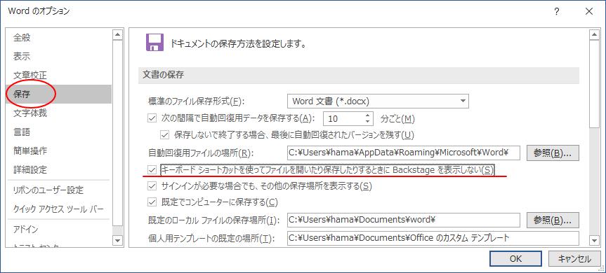 Word2019のオプションダイアログボックス
