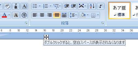 Word2007の余白のポップヒント