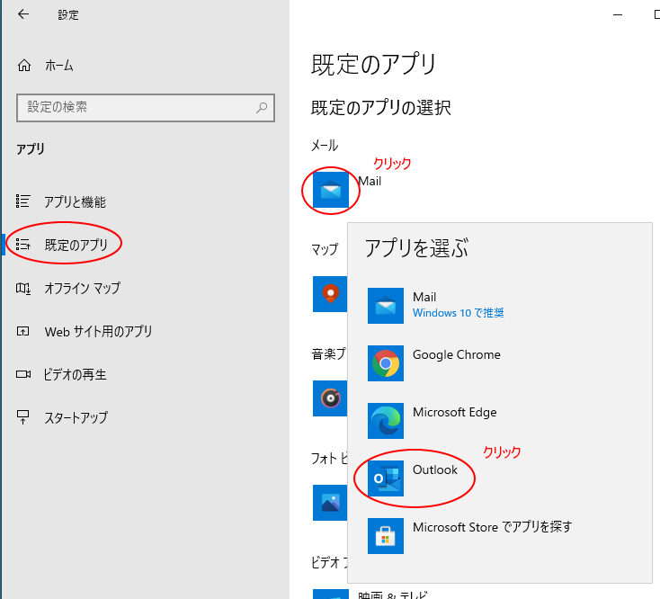 アプリの一覧の[Outlook]をクリック