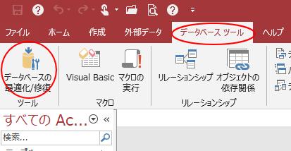 Access[データベースツール」タブの[データベースの最適化/修復]