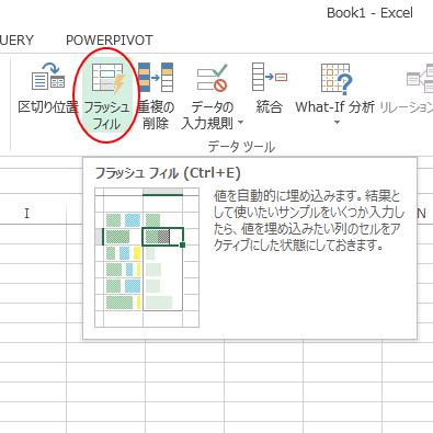 Excel2013のフラッシュフィル