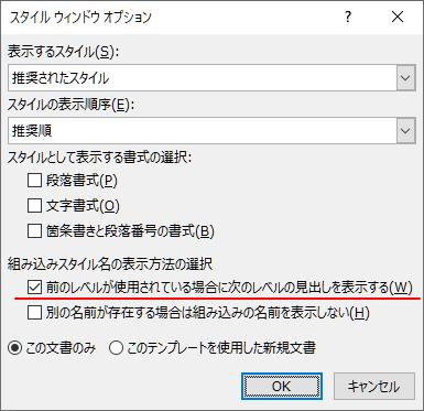 [スタイルウィンドウオプション]の[前のレベルが使用されている場合に次のレベルの見出しを表示する]