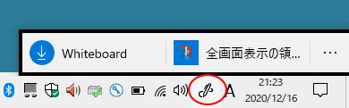 Windows10バージョン20H2のタスクバーの[Windows Ink ワークスペース]