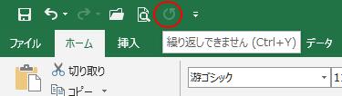 Excelのクイックアクセスツールバー[繰り返しできません]
