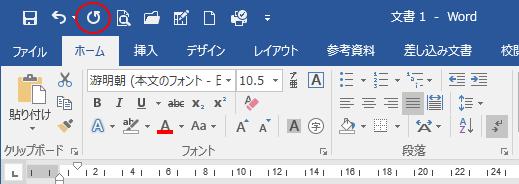 Word2016のクイックアクセスツールバー[繰り返し]ボタン