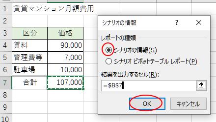 [シナリオの情報]ダイアログボックスで[シナリオの情報]を選択