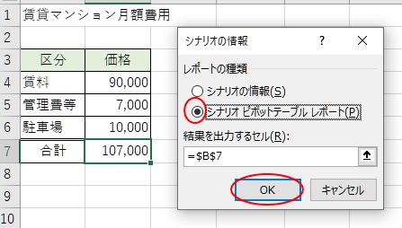 [シナリオの情報]ダイアログボックスで[シナリオピボットテーブルレポート]を選択