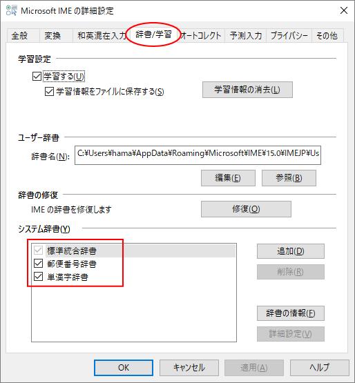 Windows10のIME[辞書/学習]タブの[システム辞書]