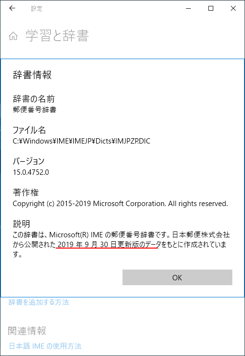 郵便番号辞書の詳細情報