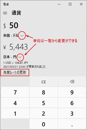 [電卓]の[通貨]