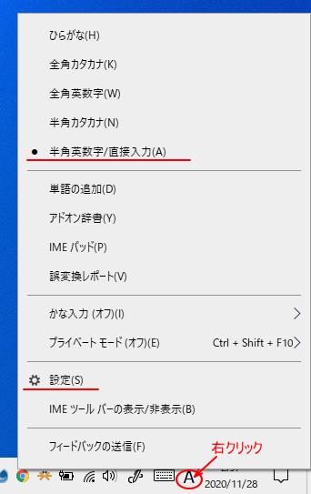 バージョン20H1のIMEで右クリックした時のショートカットメニュー