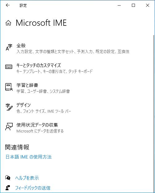 Windowsの設定の[Microsoft IME]