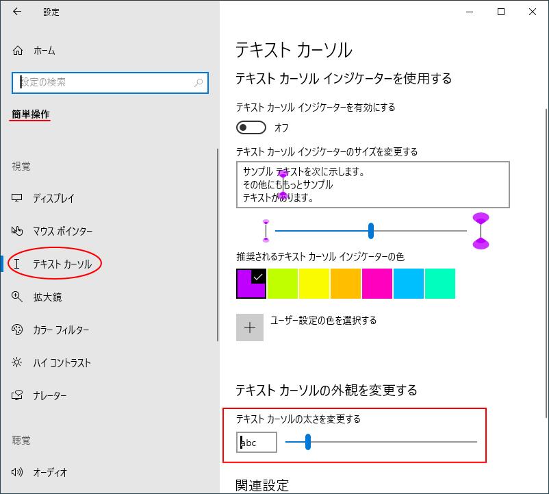 Windows10バージョンH2の簡単操作-テキストカーソル