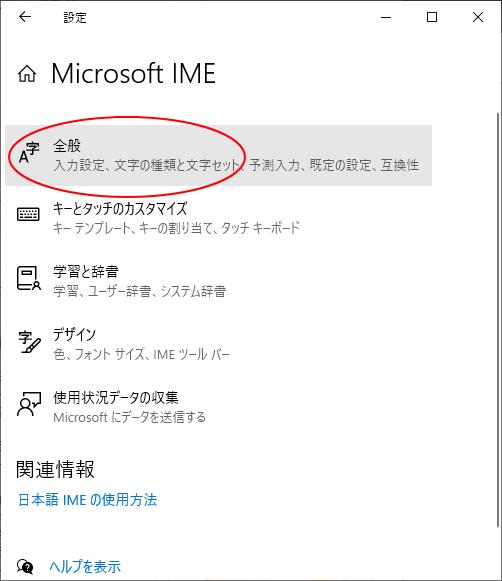 [Microsoft IME]の[全般]