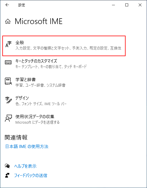 Windows10の設定にある[Microsoft IME]