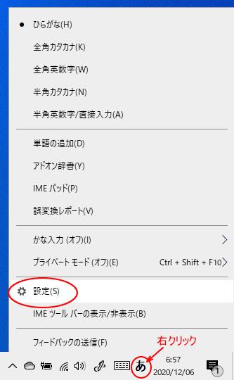 新IMEで右クリック