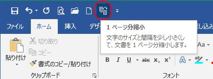 Word2016の[1ページ分縮小]ボタン