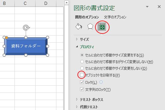 [プロパティ]の[オブジェクトを印刷する]のチェックボックスをオフ