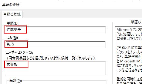 単語登録のユーザーコメント