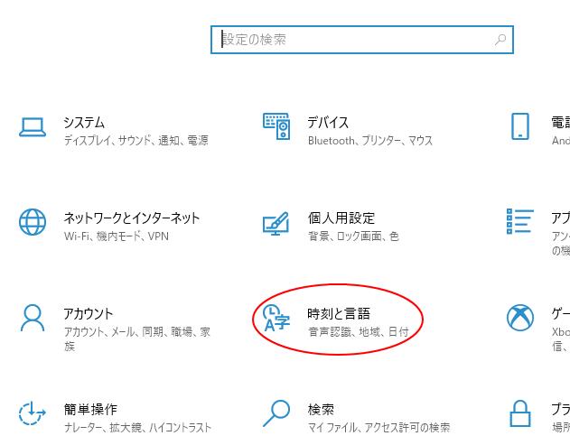 Windows10[設定]の[時刻と言語]