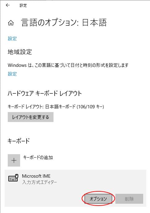 [キーボード]の[MicrosoftIME](入力方式エディター)の[オプション]