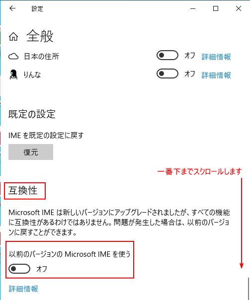 [互換性]にある[以前のバージョンのMicrosoft IMEを使う]をオン
