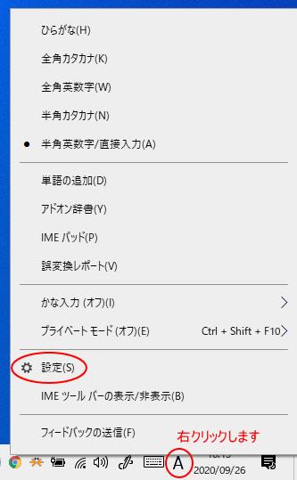 タスクバーの入力モードで右クリックして[設定]をクリック