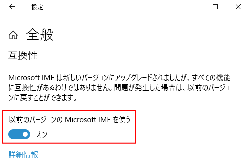 [以前のバージョンのMicrosoft IMEを使う]がオン