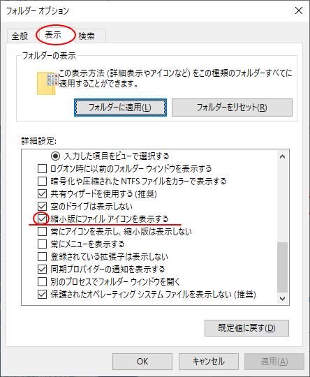 フォルダーオプションの[縮小版にファイルアイコンを表示する]