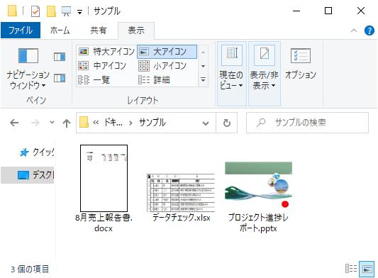 [縮小版にファイルアイコンを表示する]がオフの場合