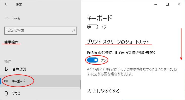 [簡単操作]→[キーボード]→[PrtScnボタンを使用して画面領域を開く]をオン