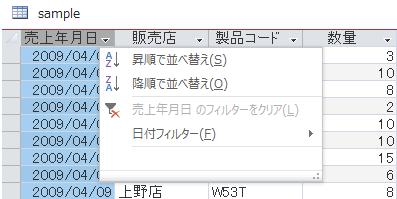 Accessでフィルターボタンをクリックしてもリストが表示されない