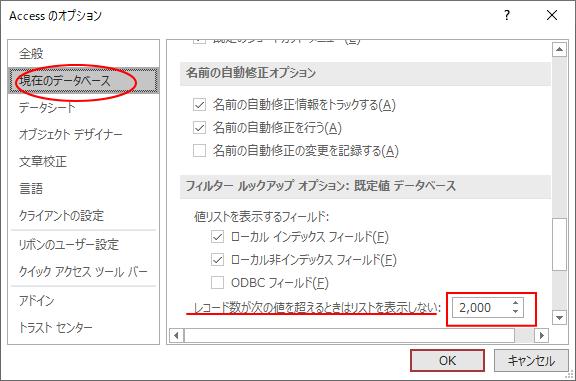 「Accessのオプション」ダイアログボックス