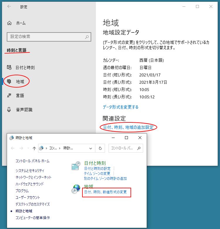 [地域]の[関連設定]から[日付、時刻、地域の追加設定]をクリック