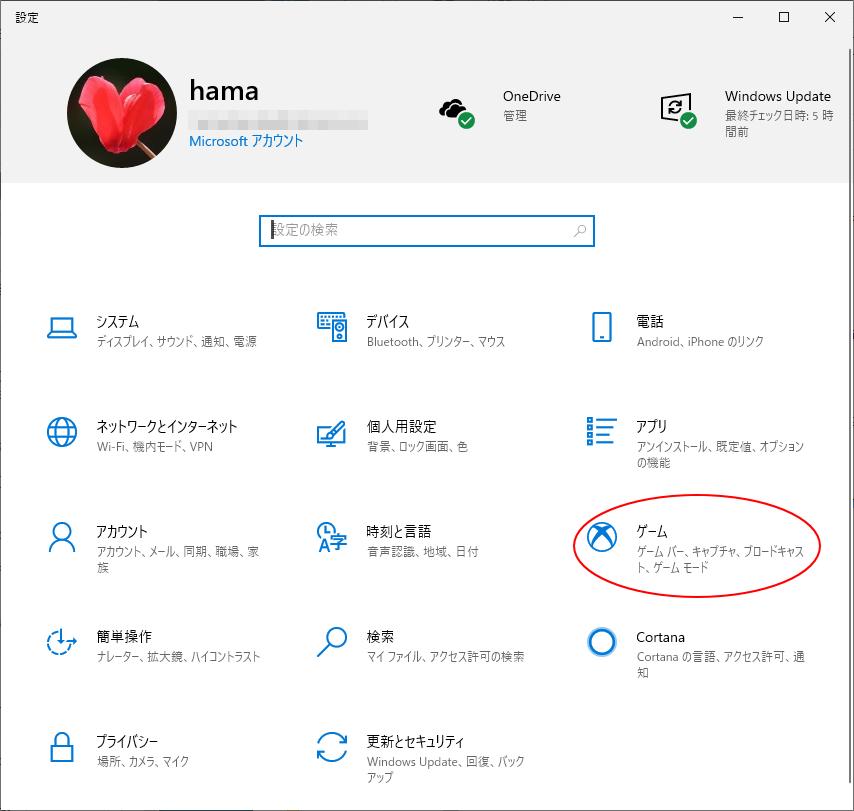 Windows設定の[ゲームバー]
