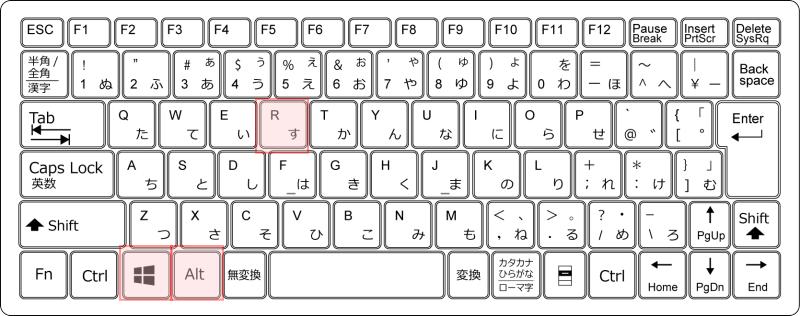 キーボード[Windows]+[Alt]+[R]