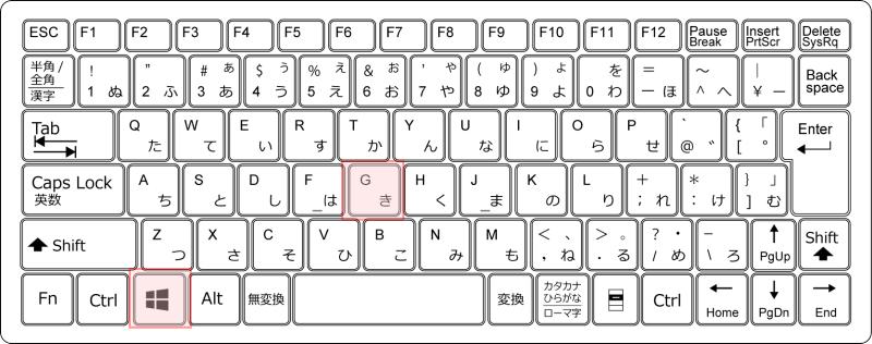 キーボード[Windows]+[G]