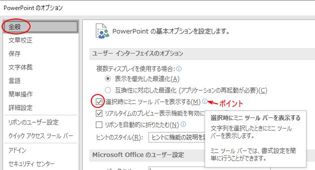 PowerPointのオプション