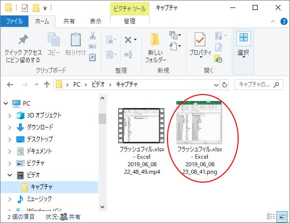 [キャプチャ]フォルダーに保存されたPNGファイル